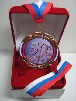 Поздравление начальнику 50 летием