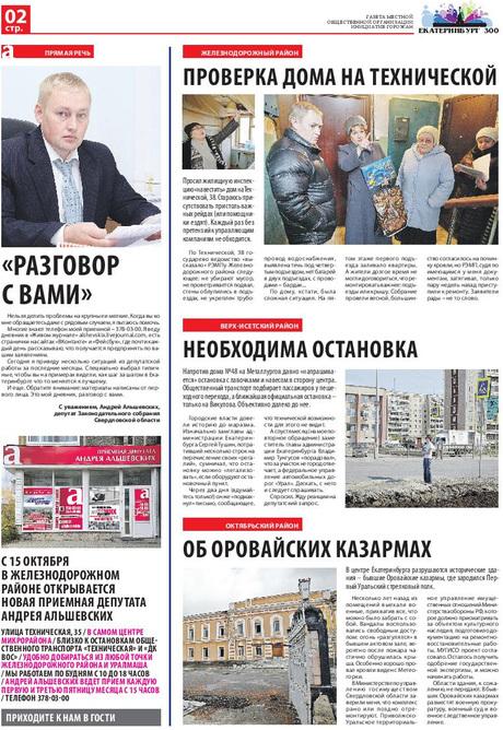 Статья в газете вперёд
