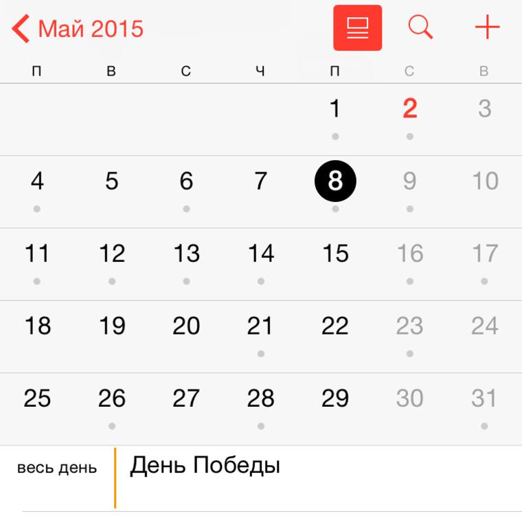 Пропадают записи из календаря