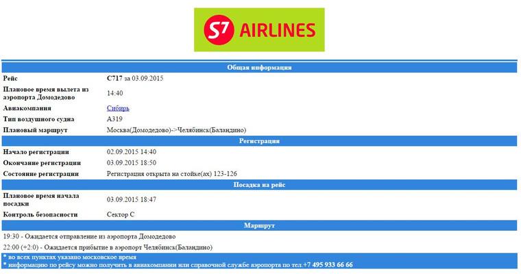 сейчас 07032017 есть ли задержка самолета в тюмени какой температуры