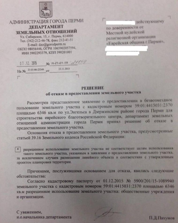 КоАП РФ Статья 9.5. Нарушение установленного порядка