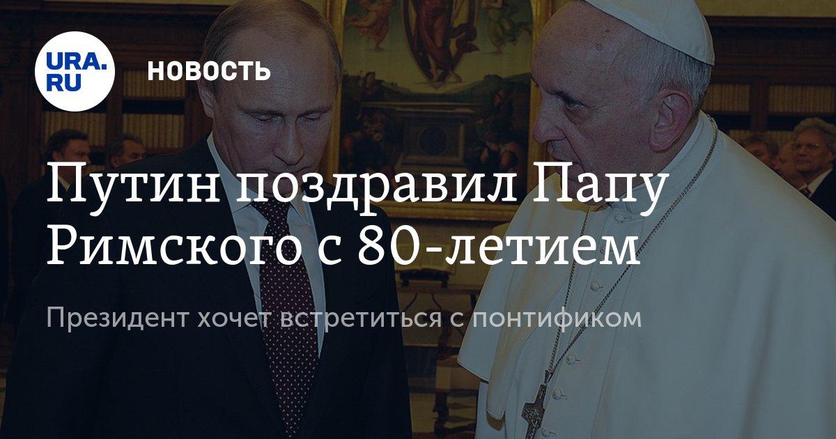 Поздравления папы римского шуточное