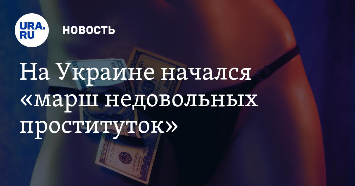 ukraina-i-prostitutsiya