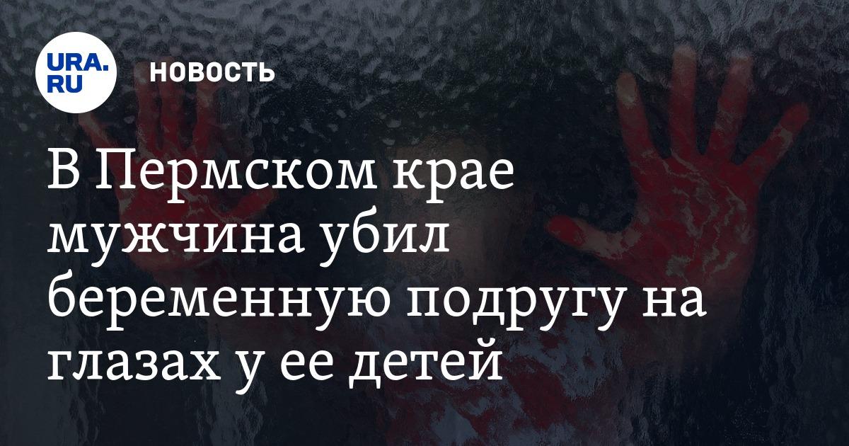 Муж убил беременную