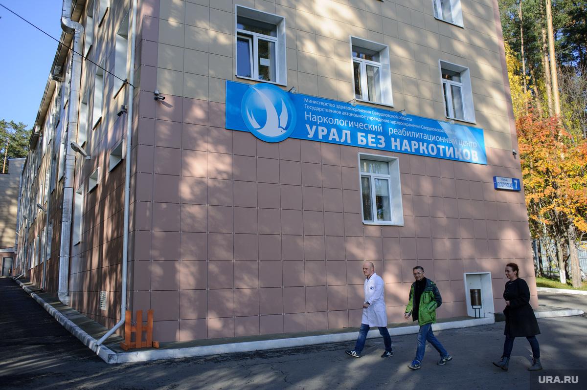 Центр реабилитация город без наркотиков принудительное лечение от алкоголизма возможно