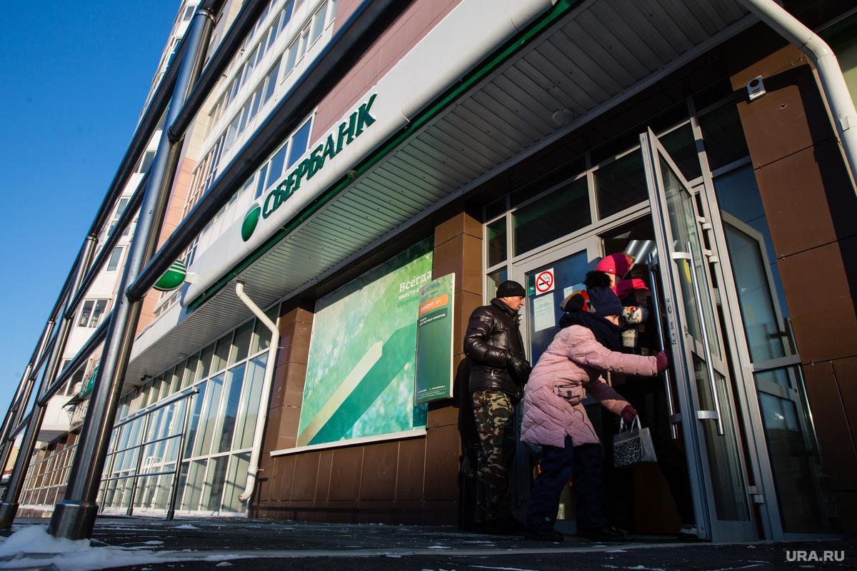 Уральский банк пао сбербанк г екатеринбург адрес