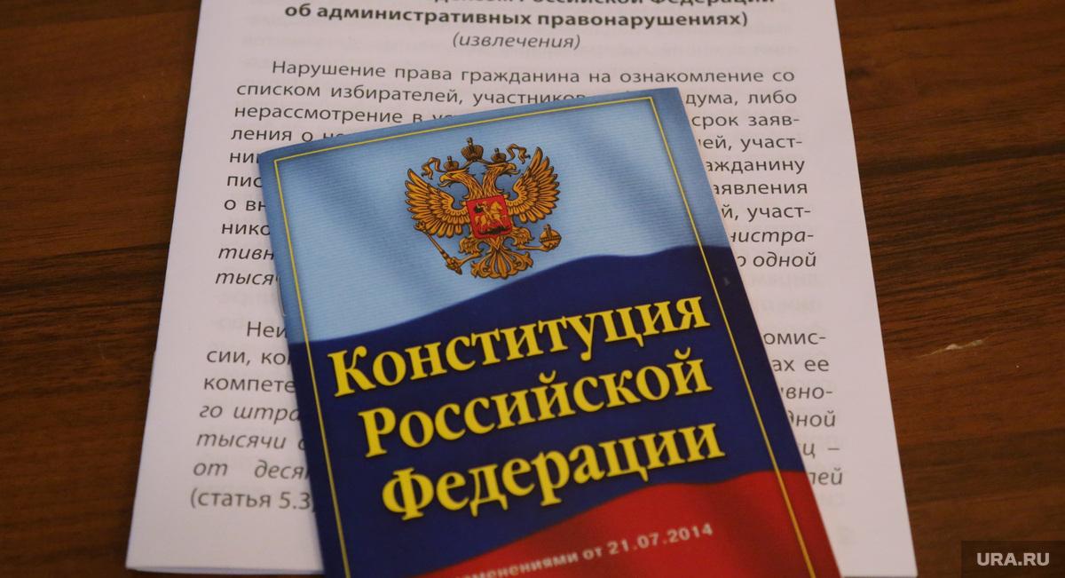 Рабочая группа раскрыла, как изменится глава Конституции «Федеративное устройство» - URA.Ru