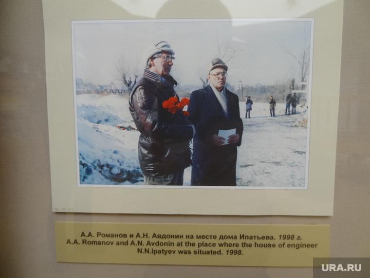 Зал Романовых в краеведческом музее и Поросенков Лог, авдонин александр