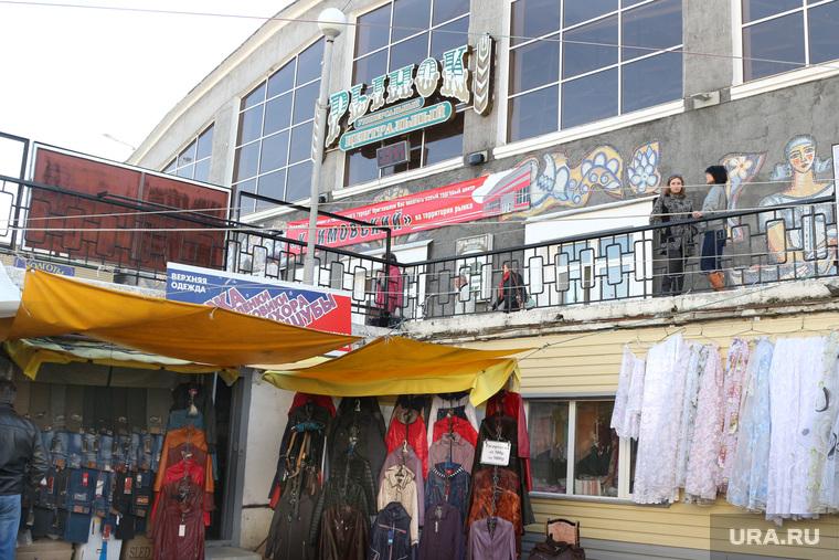 Курган, центральный рынок