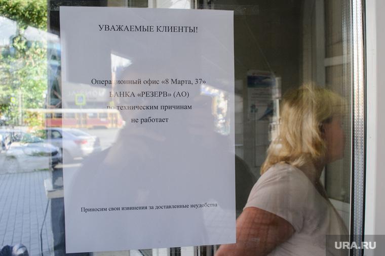 Банк Резерв лишился лицензии. Екатеринбург, банк резерв
