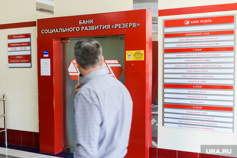 Банк Резерв. Челябинск, банк резерв