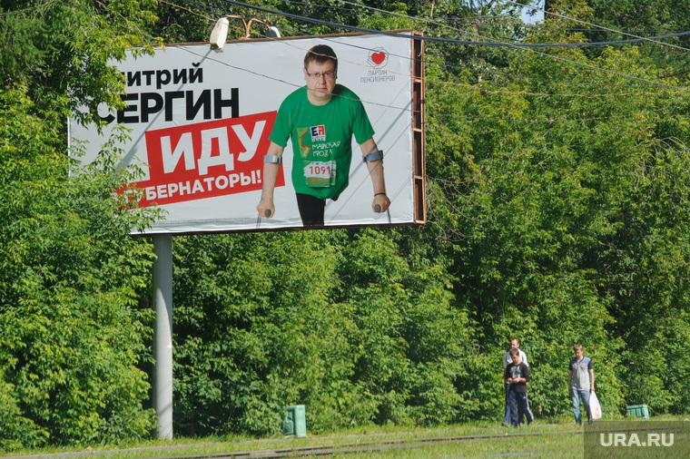 Предвыборная агитация на улицах Екатеринбурга, партия пенсионеров, сергин дмитрий, предвыборная агитация, наружная реклама, билборд
