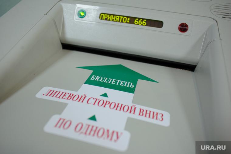 Выборы-2016. Жабриков. Екатеринбург, коиб, выборы, голосование