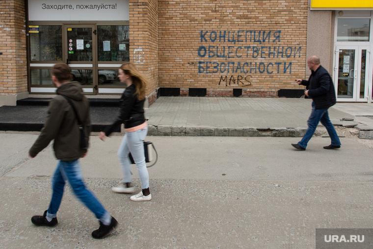 Концепция общественной безопасности. Сургут, надписи на стенах, концепция общественной безопасности, коб