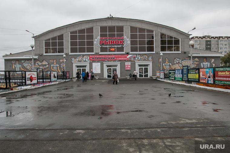 Центральный городской рынок. Курган, центральный рынок