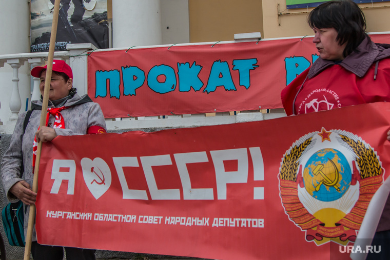 Пикет КПРФ против добычи урана в Курганской области. Курган, ссср, пикет кпрф