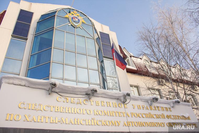 Здания таблички. Ханты-Мансийск., следственный комитет хмао