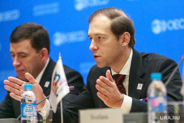 Презентация Екатеринбургом заявки на проведение Expo-2025 в Париже. Париж, мантуров денис
