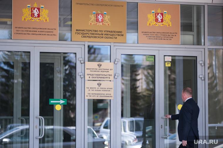 Брифинг с Алексеем Пьянковым. Екатеринбург, МУГИСО, министерство по управлению госимуществом СО