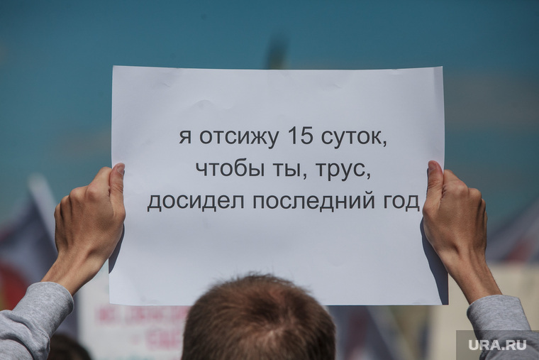 5-ая годовщина Болотной площади. Митинг на проспекте Сахарова. Москва, плакат, протест, 15 суток