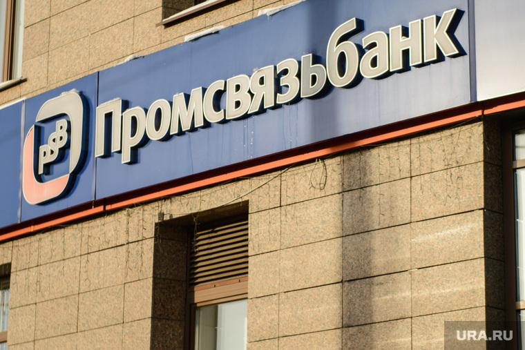 """Отделение """"Промсвязьбанка"""" на улице Николая Никонова. Екатеринбург, промсвязьбанк"""