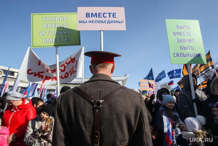 Митинг в честь третьей годовщины присоединения Крыма к России. Тюмень