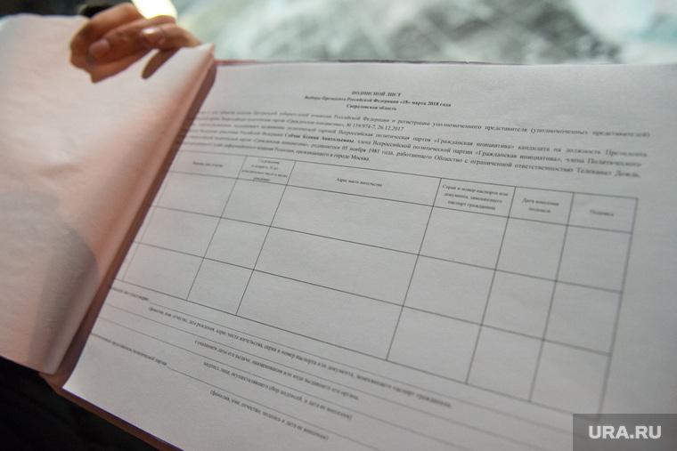 Сбор подписей за выдвижение Ксении Собчак кандидатом в Президенты РФ. Екатеринбург