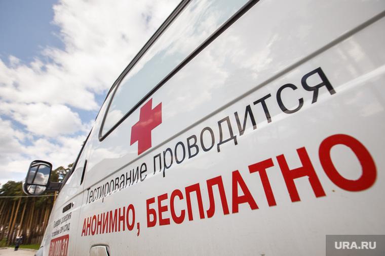 Центр лечения и профилактики ВИЧ и СПИД. Екатеринбург