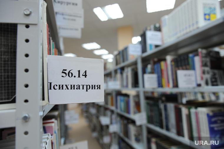 Клипарт. Снежинск. Челябинская область., библиотека, психиатрия