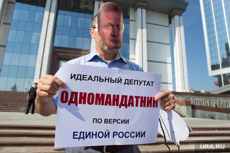 Митинг у здания Законодательного собрания г. Екатеринбург, шептий виктор, пикет