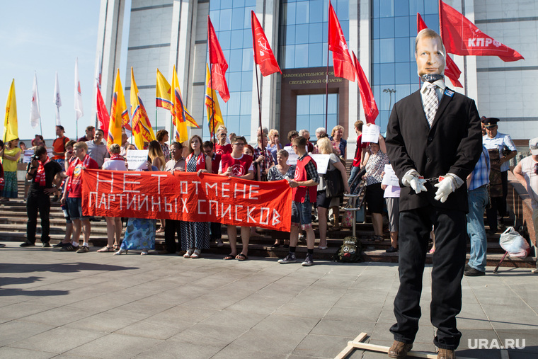 Митинг у здания Законодательного собрания г. Екатеринбург, пикет