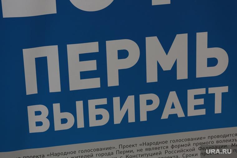 Депутат законодательного собрания Пермского края Игорь Папков во время интервью, выборы, народное голосование, пермь