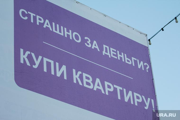Кризис в Югре. Ханты-Мансийск., баннер, кризис, жилье