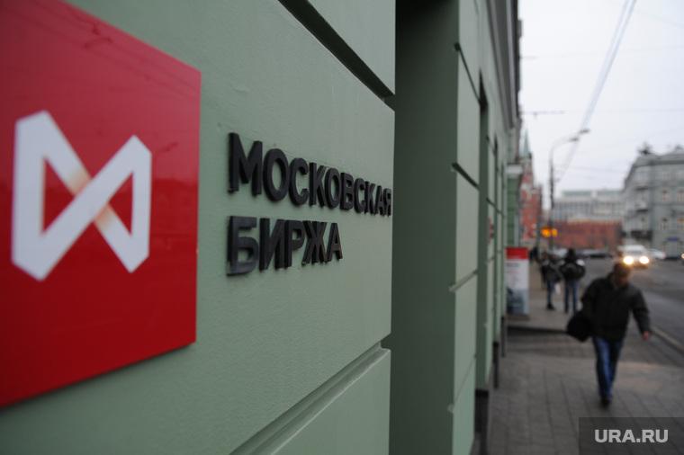 Клипарт. Разное. Ноябрь 2014г, московская биржа, ММВБ, РТС