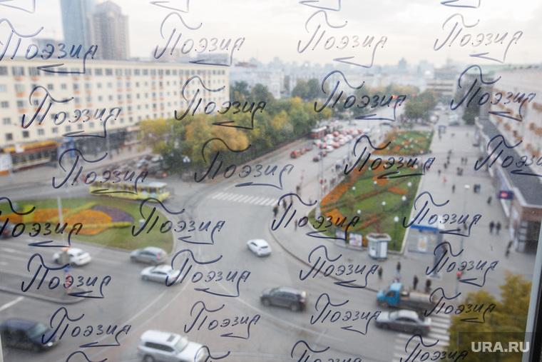 Евгений Куйвашев на Уральской индустриальной биеннале в гостинице Исеть. Екатеринбург, стихи, екатеринбург, поэзия