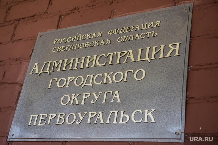 Строительство Дома Новой Культуры. Первоуральск, администрация первоуральска