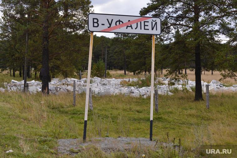 Верхний Уфалей. Нижний Уфалей. Казаков Павел. Челябинск., верхний уфалей