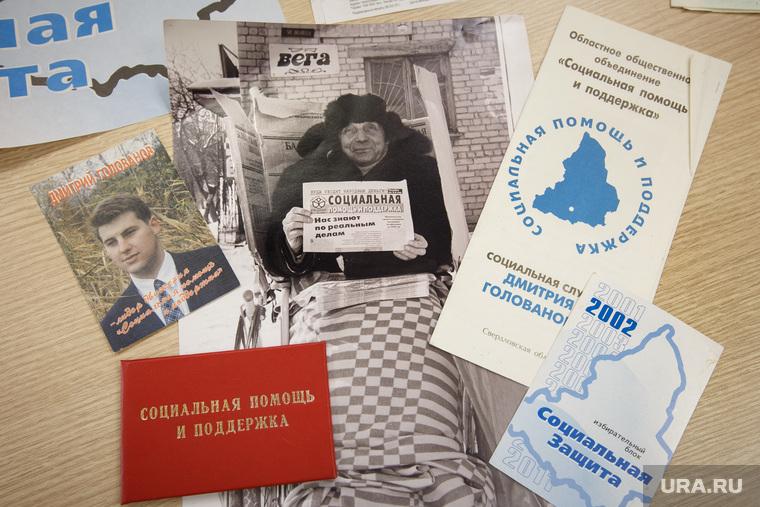 Интервью с Бурмистровым и Ко. Екатеринбург, агитки, рекламные листовки, выборы