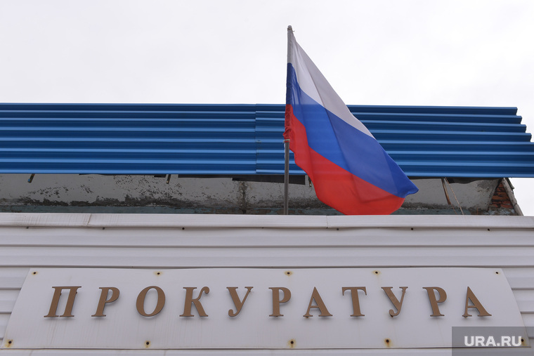 Карабаш. Челябинск., прокуратура