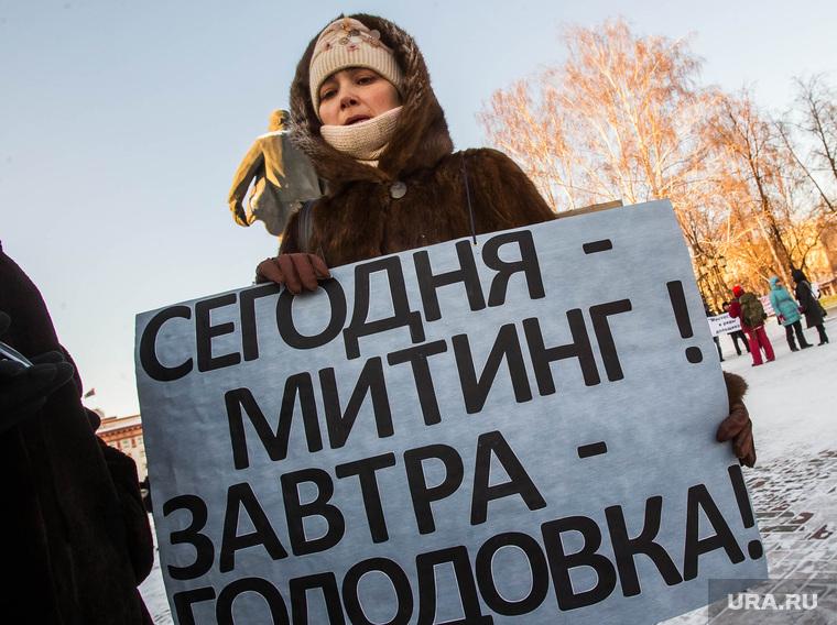 Обманутые дольщики. Митинг протеста.