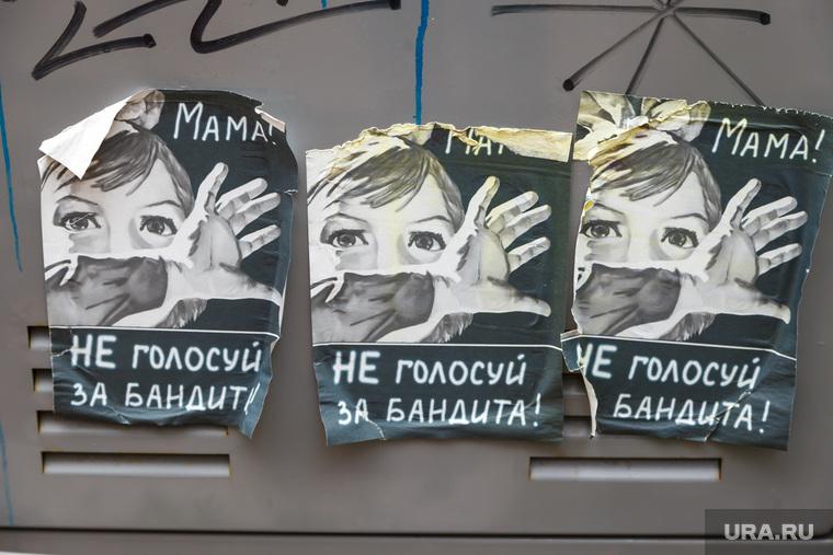 Актуальные листовки. Екатеринбург, листовки, ройзман евгений, черный пиар, агитация, не голосуй за бандита