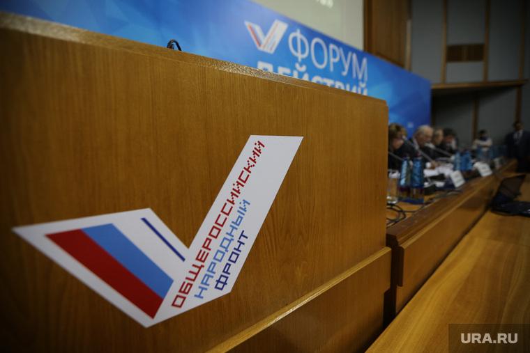 Форум ОНФ. Социальная справедливость. Москва, ОНФ