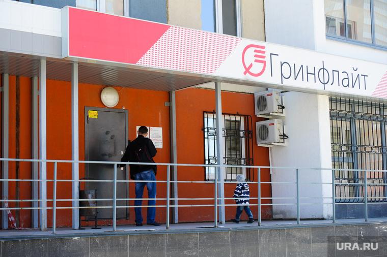 Гринфлайт Челябинск, гринфлайт