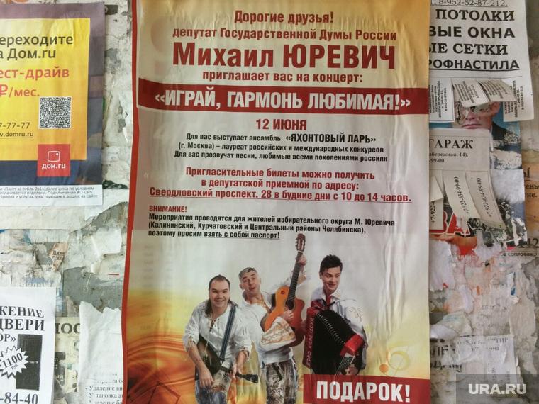 Клипарт. Челябинск., юревич михаил, плакат, листовка, агитация
