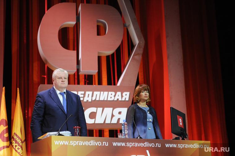 """VIII Съезд Партии """"Справедливая Россия"""". Москва, миронов сергей, великая наталия"""