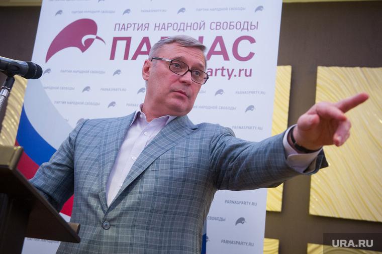 Михаил Касьянов. Екатеринбург, касьянов михаил, партия парнас