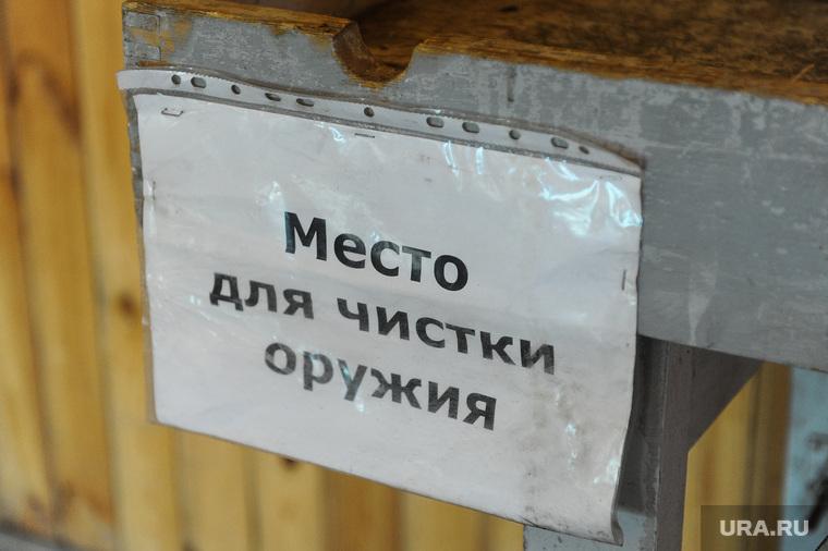 ОМОН стрельбище Оружие Челябинск, место для чистки оружия