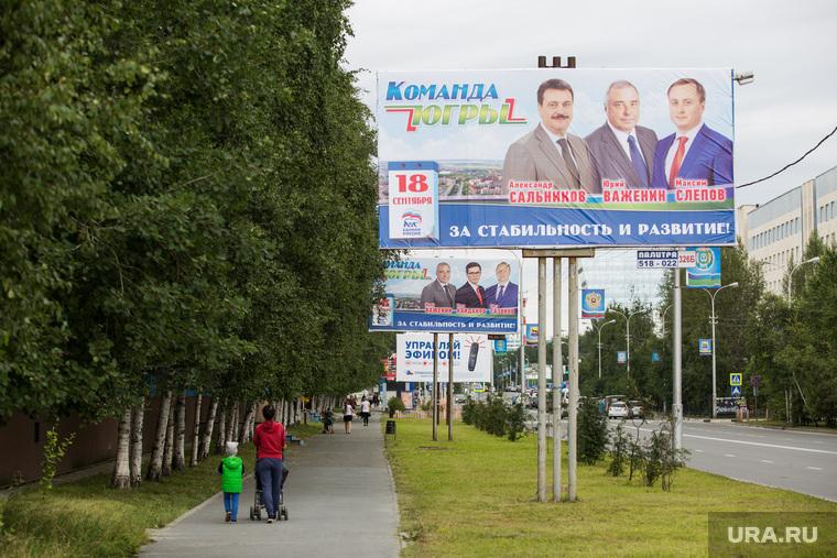 Предвыборная агитация. Сургут, агитационные материалы, Команда Югры, единая россия