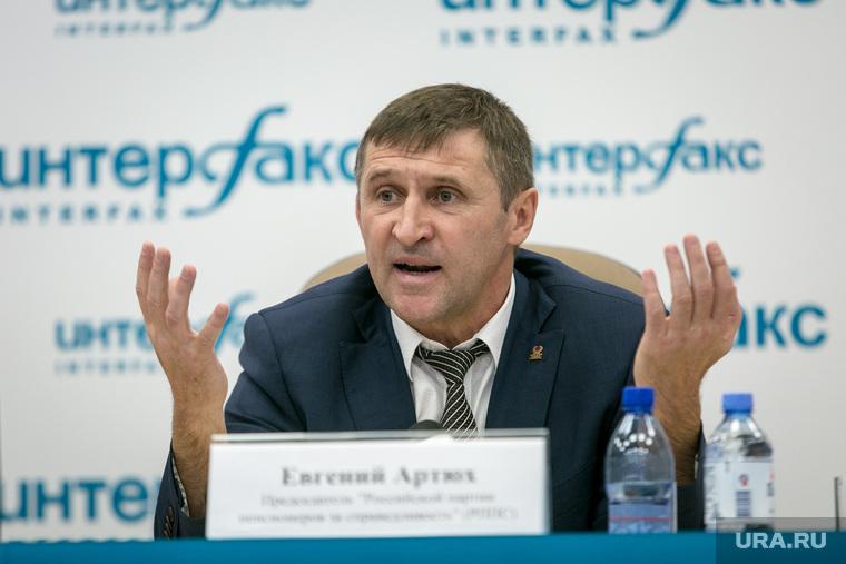 """Пресс-конференция """"Партии пенсионеров"""", Интерфакс. Москва, артюх евгений, возмущение, всплеснул руками"""