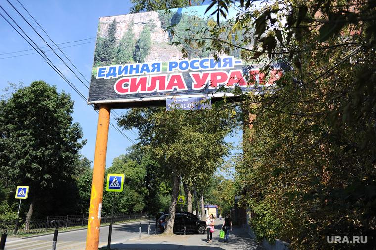 Предвыборная агитация. Часть II. Екатеринбург, агитплакат, политическая агитация, предвыборная кампания, выборы2016, единая россия